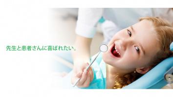 株式会社歯愛メディカル