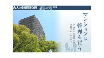 株式会社合人社計画研究所