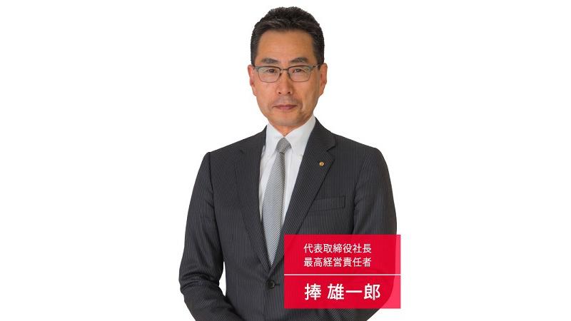 代表取締役社長 捧 雄一郎の写真