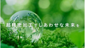 株式会社三井ハイテック