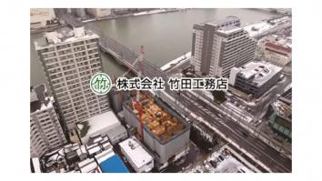 株式会社竹田工務店