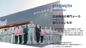 有限会社静岡自動機製作所