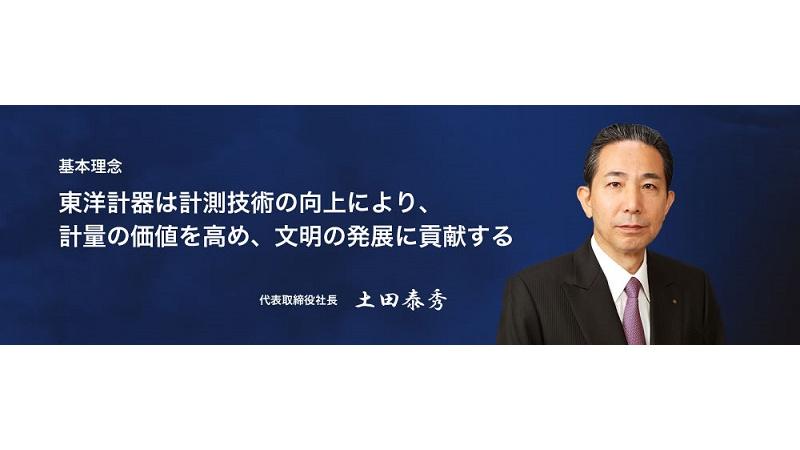 代表取締役社長  土田泰秀の写真