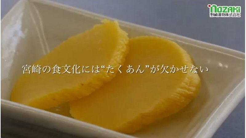 野崎漬物株式会社
