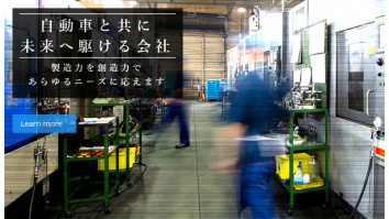 株式会社安土鉄工所