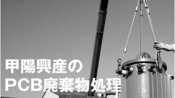 甲陽興産株式会社