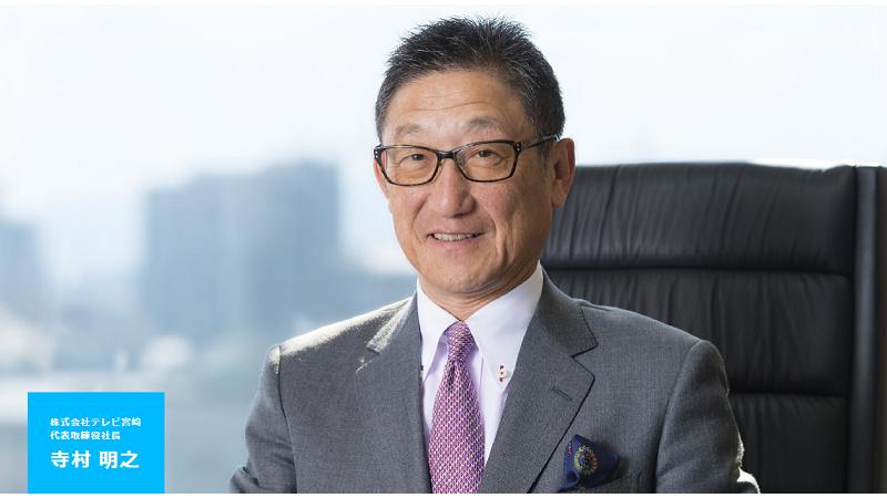 代表取締役社長 寺村 明之の写真