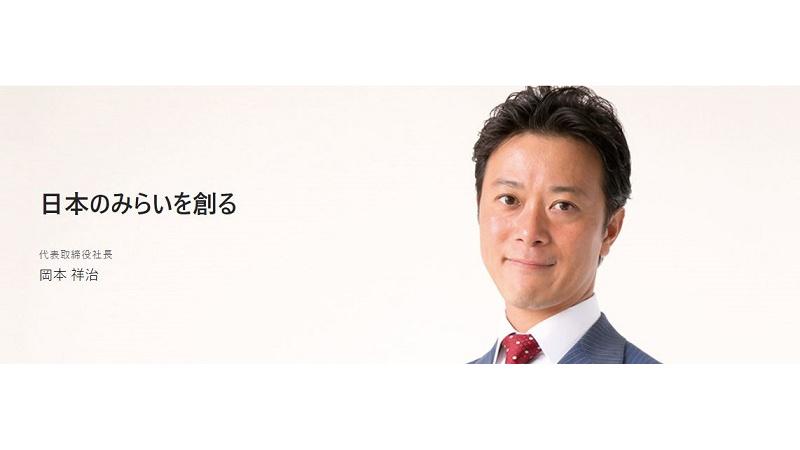 代表取締役社長 岡本 祥治の写真