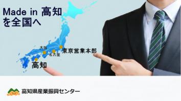 公益財団法人高知県産業振興センター