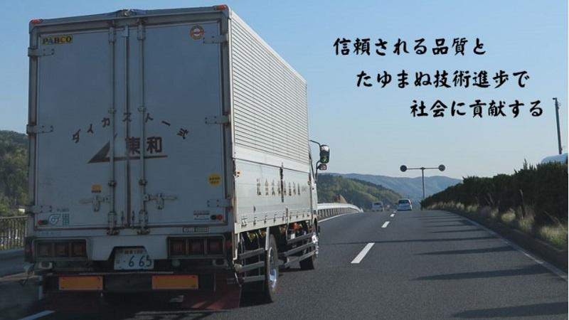 ダイキャスト東和産業株式会社
