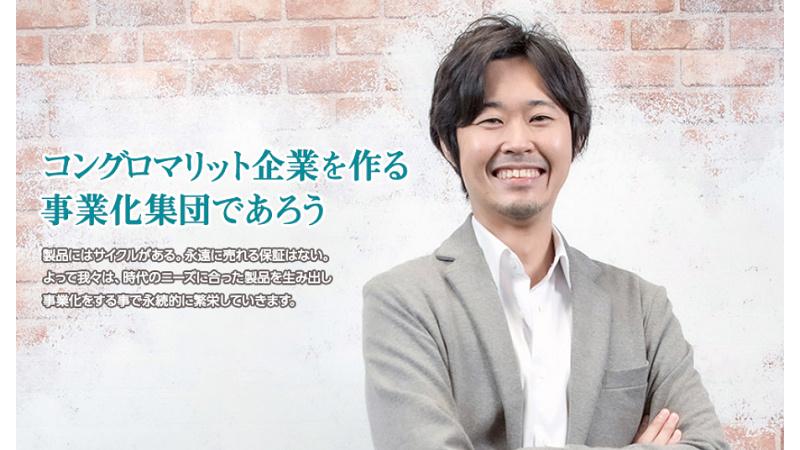 代表取締役社長兼CEO 田口 雅教の写真