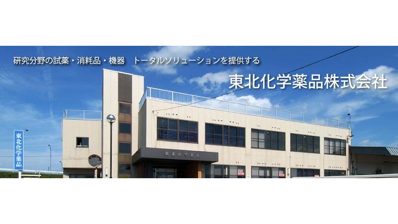 東北化学薬品株式会社