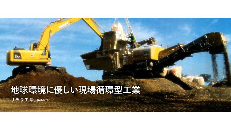 株式会社鳥山土木工業