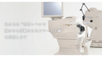 株式会社トプコン山形