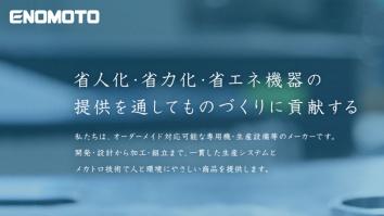 榎本工業株式会社