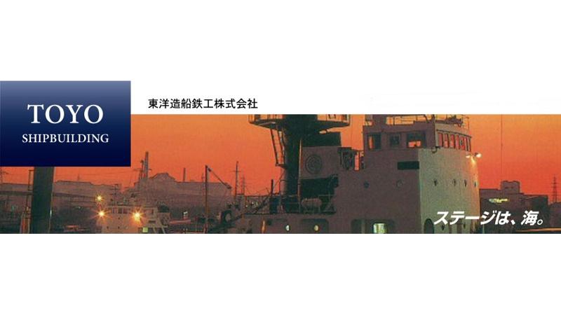 東洋造船鉄工株式会社
