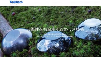 柿原工業株式会社