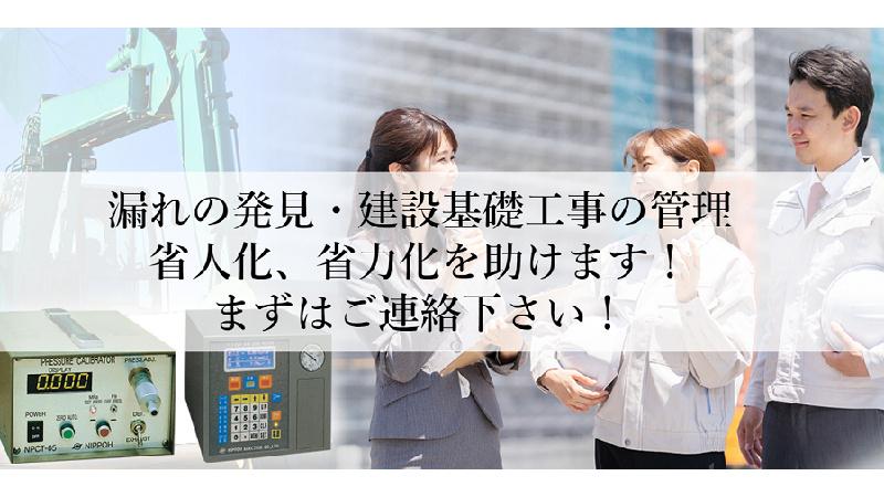 日邦電機株式会社