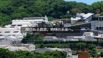 三井串木野鉱山株式会社