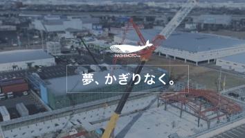 株式会社橋本店