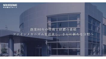 中川電化産業株式会社