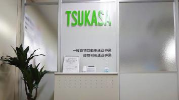 司西日本株式会社