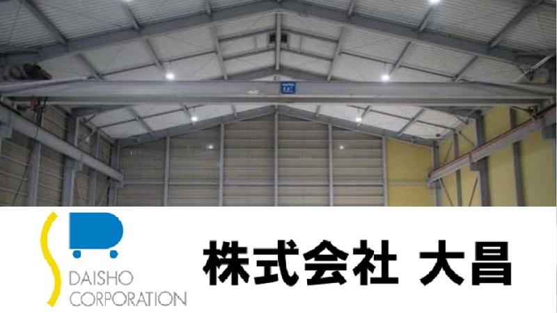 株式会社大昌