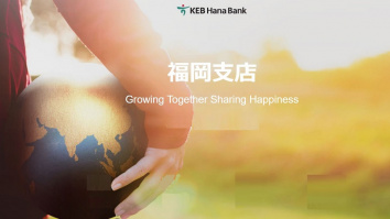 株式会社ハナ銀行