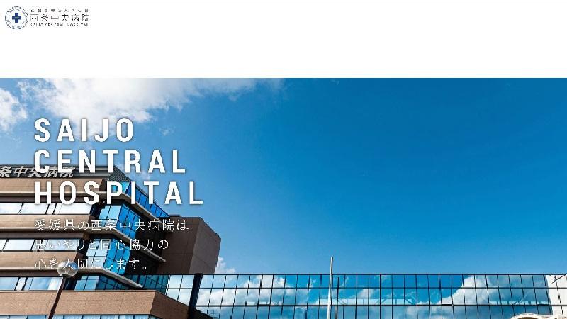 社会医療法人同心会西条中央病院