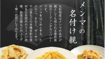 丸松物産株式会社