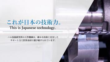 株式会社ハル技術研究所