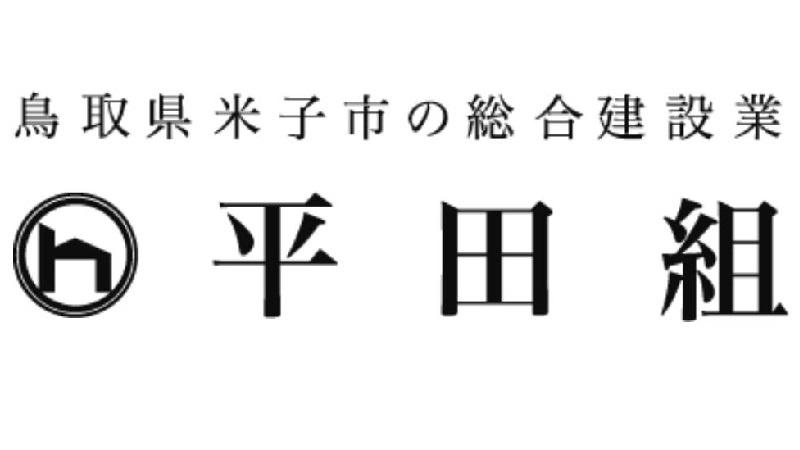 株式会社平田組