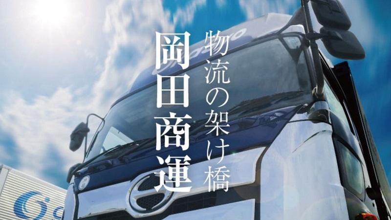 株式会社岡田商運