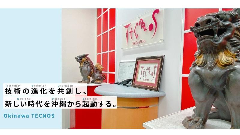 沖縄テクノス株式会社