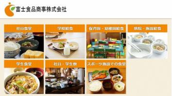 富士食品商事株式会社