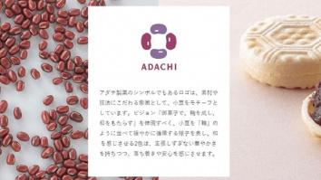 アダチ製菓株式会社