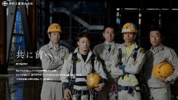中村工業株式会社