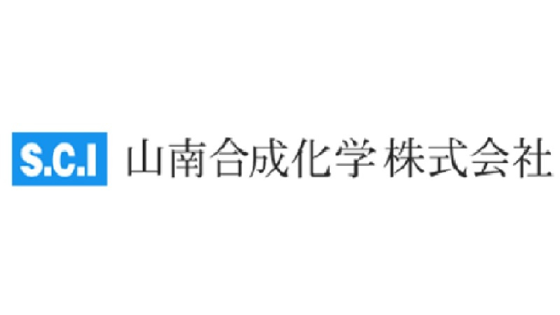 山南合成化学株式会社