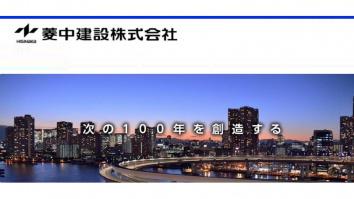 菱中建設株式会社