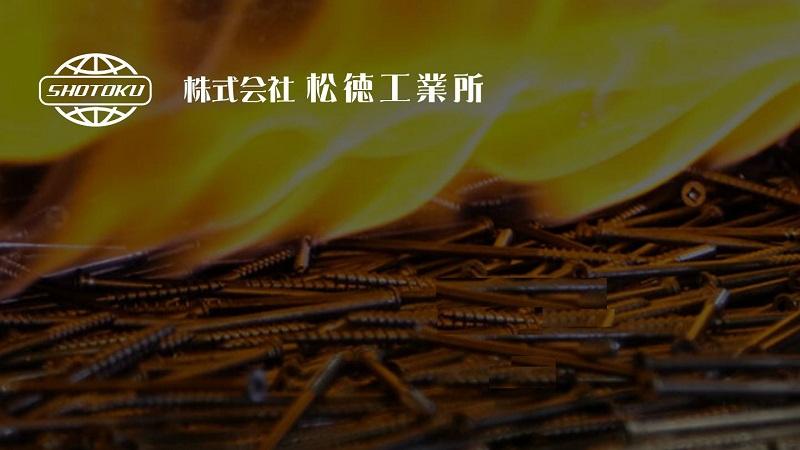 株式会社松徳工業所