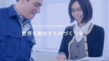 タワーパートナーズセミコンダクター株式会社