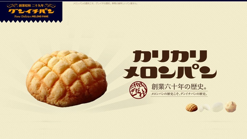 グンイチパン株式会社