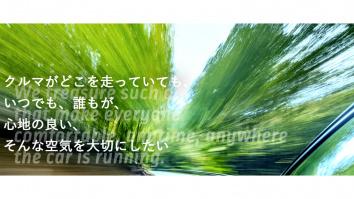 株式会社日本クライメイトシステムズ
