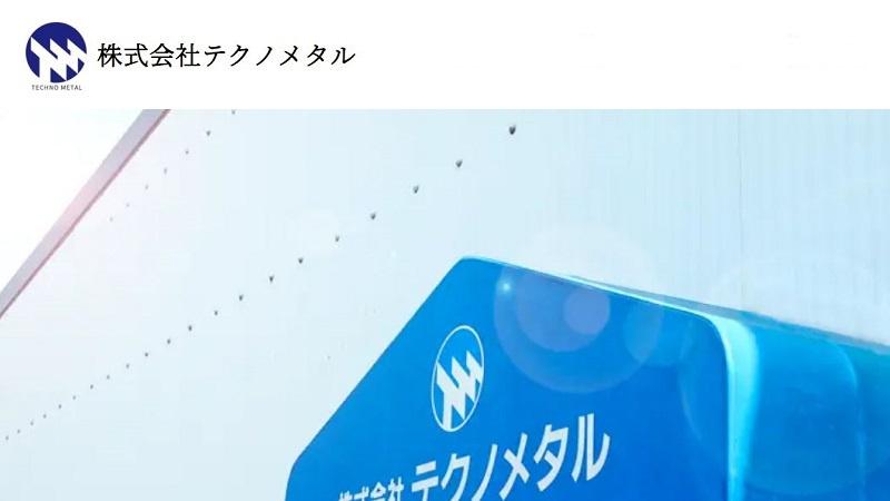 株式会社テクノメタル