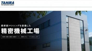 株式会社タヒラ
