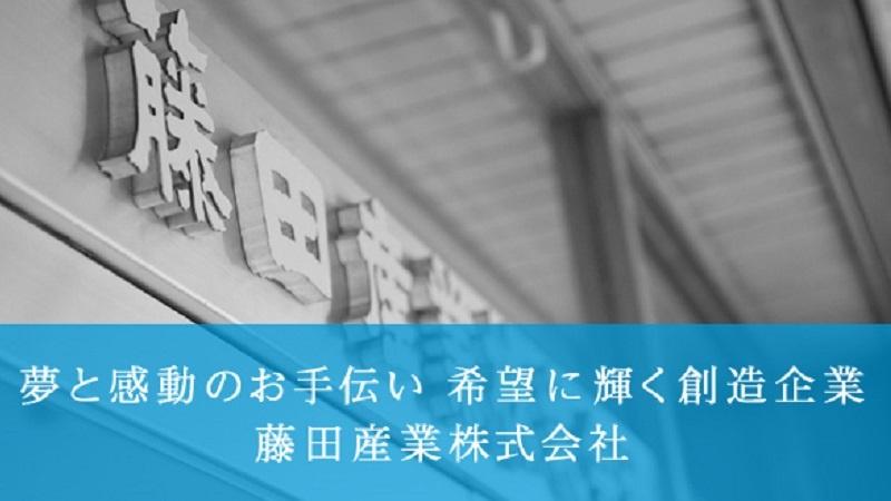 藤田産業株式会社