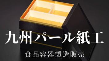 株式会社九州パール紙工