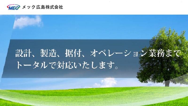 メック広島株式会社