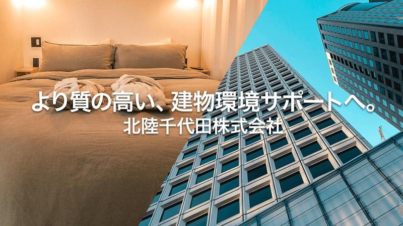 北陸千代田株式会社