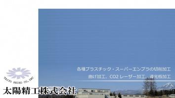 太陽精工株式会社